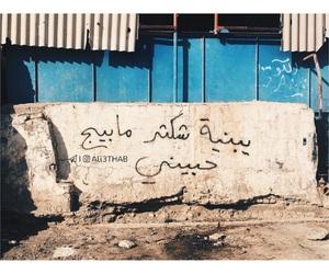 حُبْ, شعر, and جدران image
