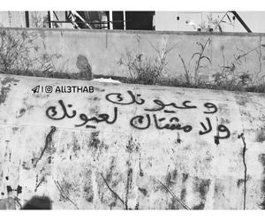 جدران, شعر, and دارميات image