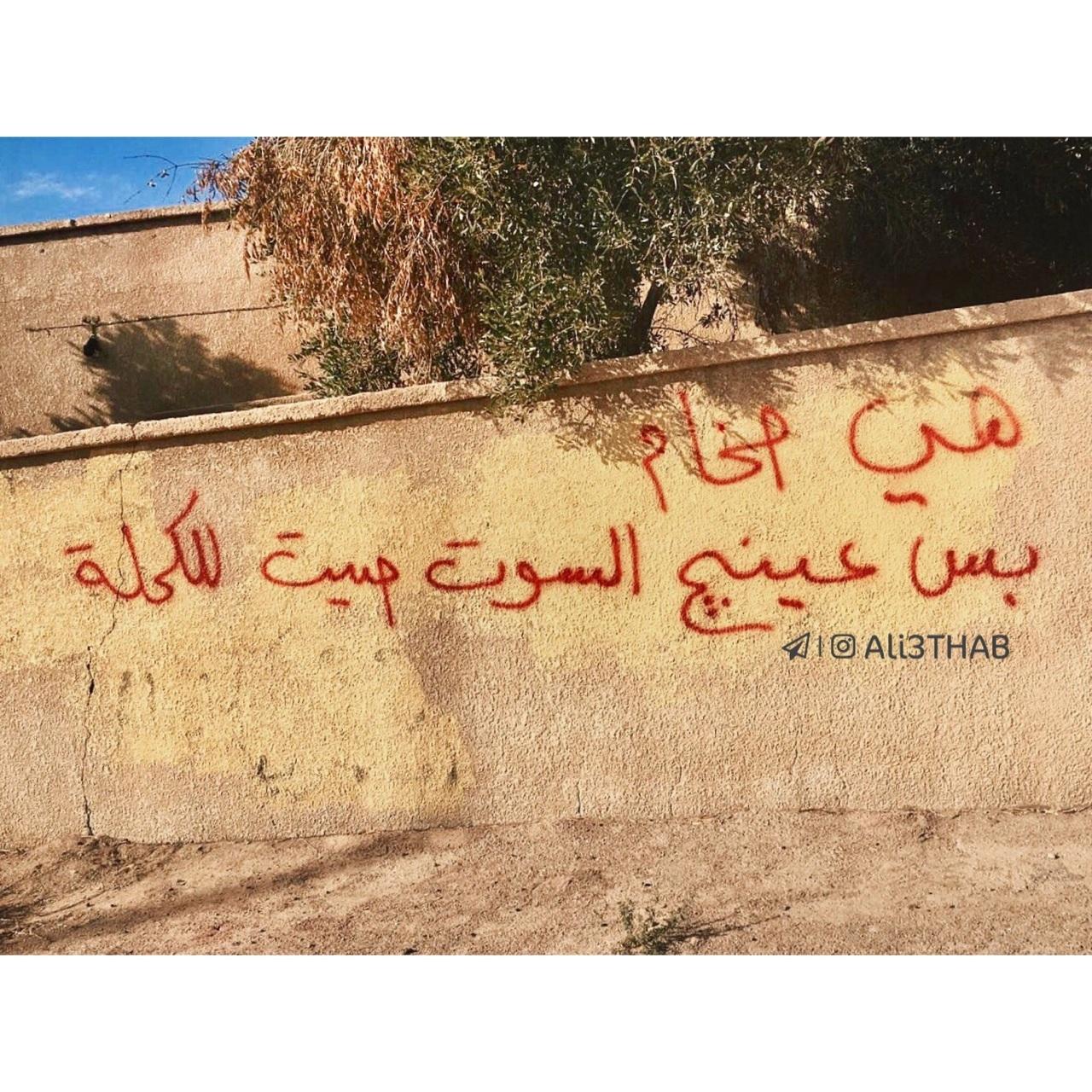 حُبْ, قفشات, and عــذاب image