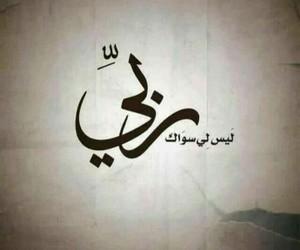 عربي and allah image