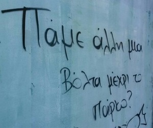 greek, quotes, and wall image