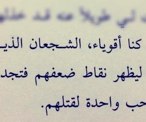 اقتباسً and الحٌب image