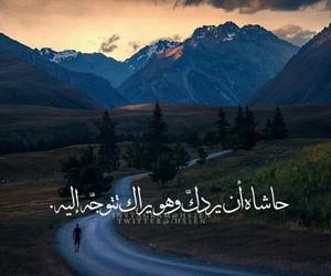 islam, quran, and salat image