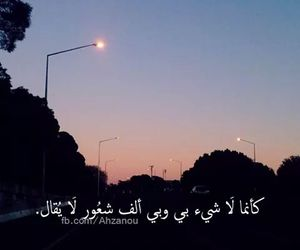 arabic, quotes, and strangers image