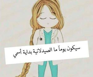 arabic, pharmacy, and study image