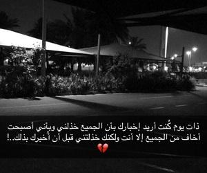 doha, snap, and qatar image