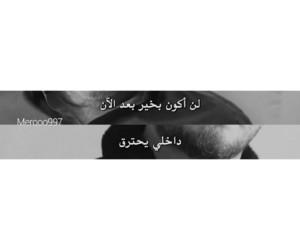 حزنً, حال, and بكاء image