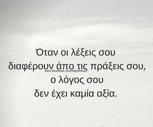 lies, actions, and greek quotes image