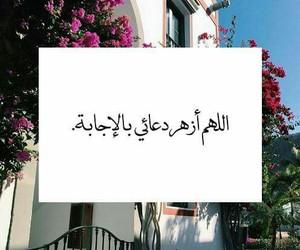 islam and دُعَاءْ image