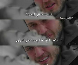 صديق, صديقتي, and صديقه image
