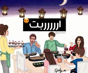 عربي عراقي, 😍, and رمضان كريم بنات image