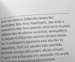 greek quotes, stixakia, and greekquotes image