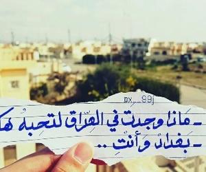 بغدادً and العزاق image
