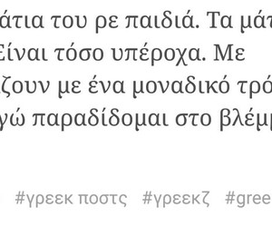 deep, eyes, and greek image