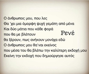 greek, gr, and greek quotes image