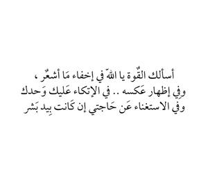 دُعَاءْ, arabic, and ﻋﺮﺑﻲ image