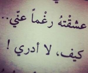 arabic, عربي, and عشقّ image