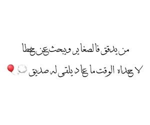 صديقي, الصديق, and حكي image