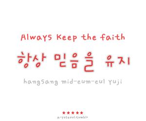 exo, faith, and fighting image