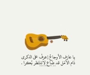 حُبْ, ﺻﺪﺍﻗﻪ, and ذكريات image