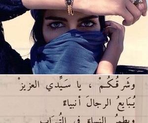 arab, feminism, and مقتبسات image