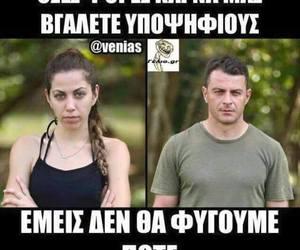 Greece, 2017, and survivor image