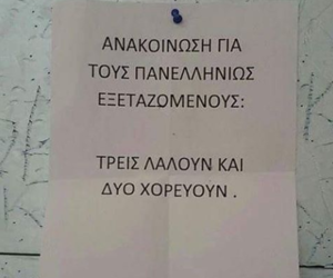 funny, greek quotes, and funny greek quotes image
