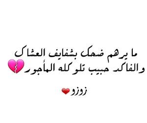 حزن اشعار كتابات image