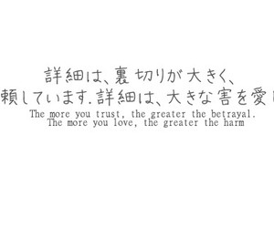 quote, love, and japanese image