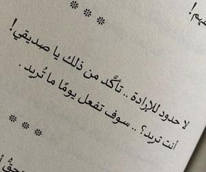 ارادة, ﻋﺮﺑﻲ, and arabic image