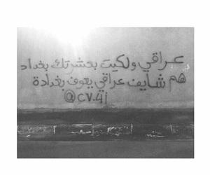 ﺭﻣﺰﻳﺎﺕ, ﺍﻗﺘﺒﺎﺳﺎﺕ, and بغدادً image