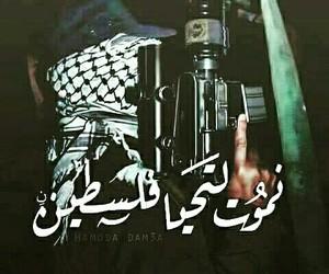 palestine and فلسطين image