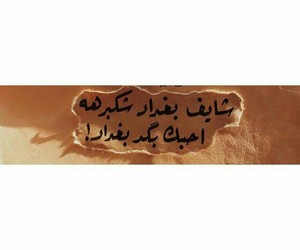 @حب, @عشاق, and @احبك image
