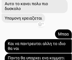 greek quotes, γρεεκ, and my screenshot image