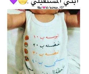تّحَشَيّشَ, ضٌحَك, and ابني المستقبلي image