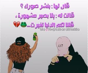 arabic, تحشيش عراقي, and ﻋﺮﺑﻲ image