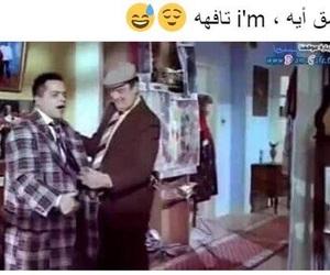 نكتة, بؤس, and تافهة image