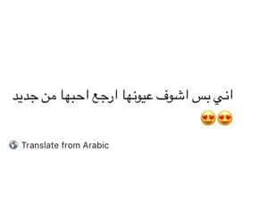 حُبْ, عًراقي, and حبجيات image