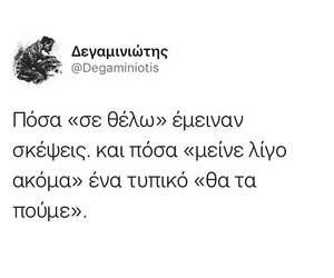 greek quotes, Ελληνικά, and αποφθεγματα image