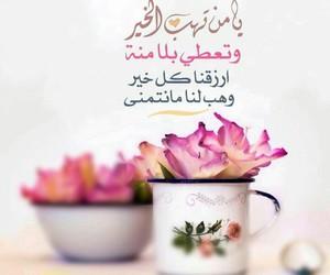يا رب, صباحات, and يا الله image