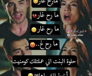 حب،, حبيبي،, and عشق، image
