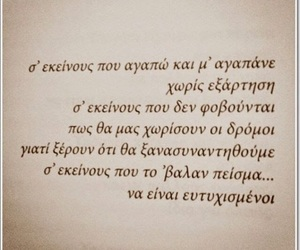 love quotes, love post, and greek quotes image