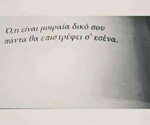 greek, greek quotes, and book image