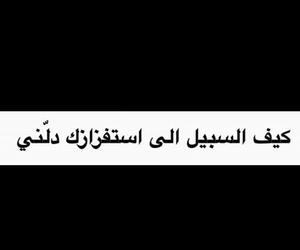 استفزاز, دلني, and على الطريق image