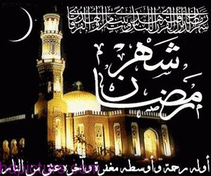 صور رمضان, اللهم بلغنا رمضان, and رَمَضَان image
