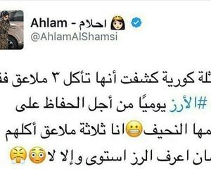 arabic, اعجبني, and ﻋﺮﺑﻲ image