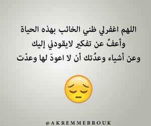 arabic quotes, dz algerie, and تصميمي تصميم تصاميم image