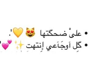 حُبْ, ضحكه, and شعر image