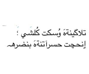 حُبْ, حسره, and شعر image