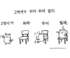 korean, 한글, and easy learn image